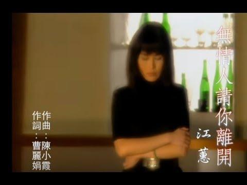 江蕙 Jody Chiang