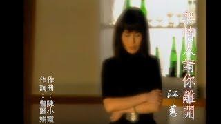 江蕙 Jody Chiang - 無情人 請你離開 (official官方完整版MV)