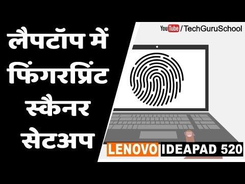 How To Fingerprint Scanner Setup In Lenovo Ideapad 520/Enable Fingerprint  Scanner In Any Laptop