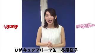 愛媛のアイドルグループ、ひめキュンフルーツ缶から卒業を発表した谷尾...