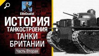 История танкостроения №14 - Танки Британии - Часть 2 - от EliteDualistTv [World of Tanks]