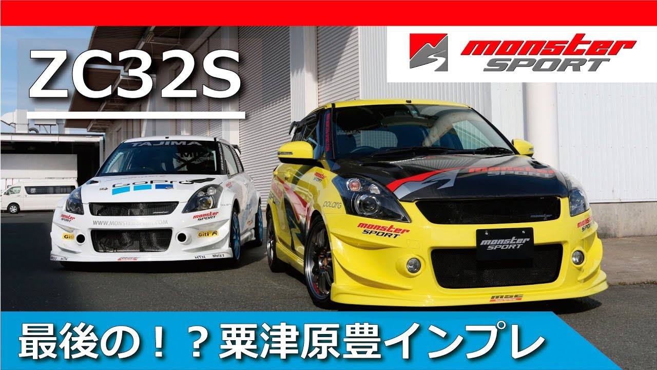 最後の!?スイフトスポーツ ZC32S 粟津原豊インプレ [MONSTER SPORT SWIFT SPORT ZC32S]