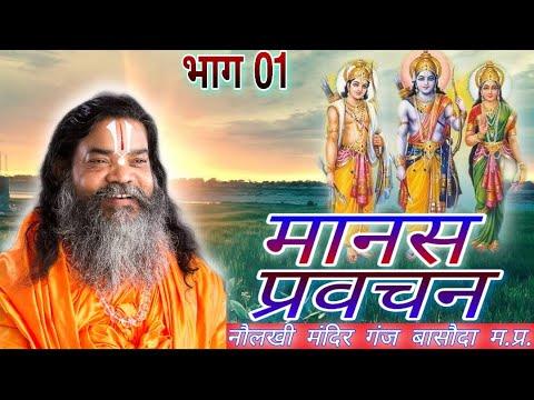 Video - मित्रों हमलोग धर्म विमुख होते जा रहें हैं         और इसके कारण है अपनी मर्यादा भुलना । धर्म हम-सब को सही दिशा सही रास्ता दिखाती है।आज एक दूसरे को दुःख पहुंचाना दूर बेव्योहार करना लोग पसंद करते हैं जबकि सब में एक ही परमात्मा है सब को अपना मानना चाहिए जय श्री राम जय जय श्री राम।।https://youtu.be/WlWQT27b7-8