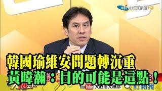【精彩】韓國瑜維安問題轉沉重  黃暐瀚:目的可能是這點!