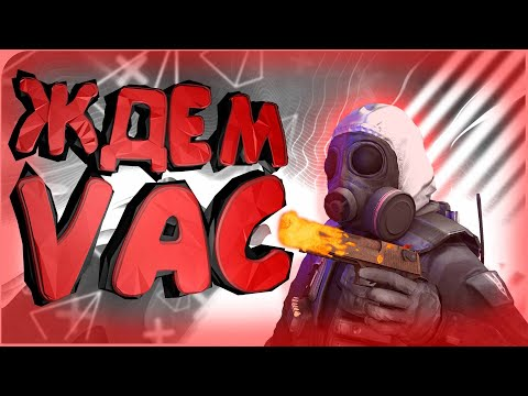 ЖДЕМ VAC #1 CS:GO