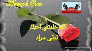 ليلى مراد ليه خليتني احبك Bayech.Com