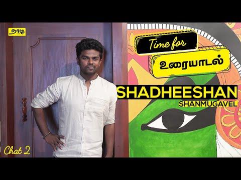 Time for உரையாடல் with Shadheeshan Shanmugavel - Part 2