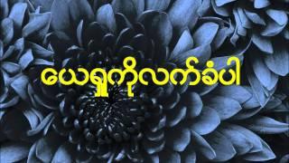 Chaw Su Khin - Jesus Ko Let Khan Ba