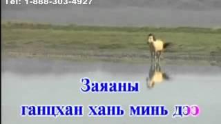 Zayanii hani Karaoke   Заяаны хань   Монгол дууны Караоке