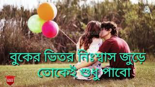 Hajar jonom chai na toke Ekta jonom shudhu chabo Bengali WhatsApp status by WhatsApp king prince