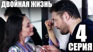 Двойная жизнь Сериал, 4 серия, Русский Сериал мелодрама