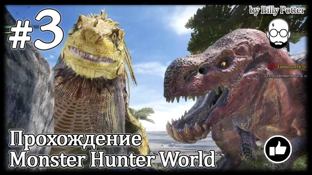 Monster Hunter World # 3 - Первая экспедиция   Аньянат   Кулу-йа-ку