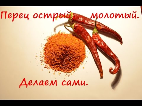 Как измельчить красный острый перец