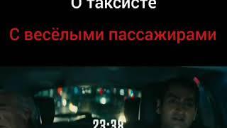 Фильм о таксисте с весёлыми пассажирами