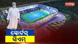 Foundation Stone For Hockey Stadium Laid In Rourkela || Pulse @8 || Kalinga TV