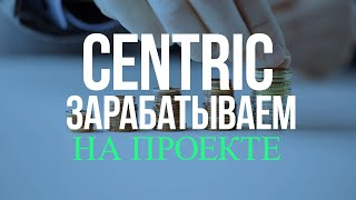 Обзор проекта Centric: Зарабатываем на проекте