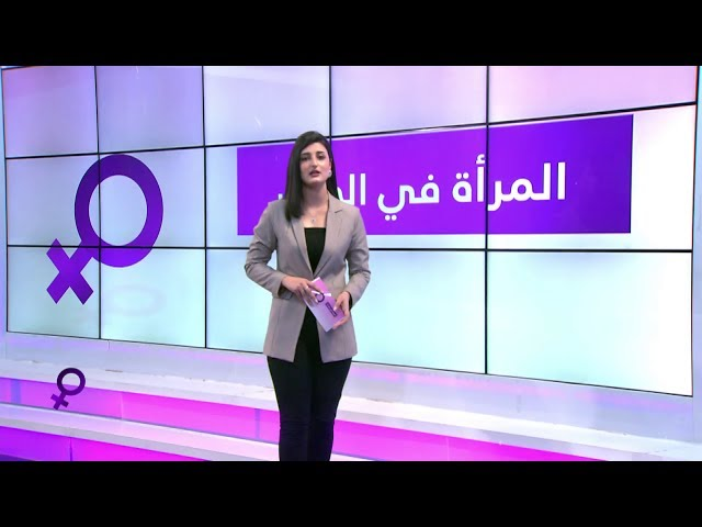 اهم أخبار السياسية و الإجتماعية والثفافية المتعلقة بالمرأة وأبرزها