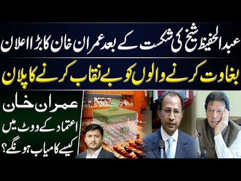 Adeel Warraich: Imran Khan's big decision after Abdul Hafeez Shaikh Defeat