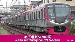 京王 5000系