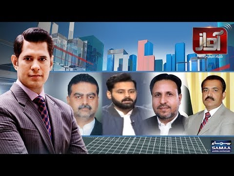 Awaz   SAMAA TV   13 Feb 2018