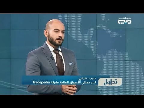 Habib Akiki on #Dubai TV discussing the #Tax reforms #EURUSD #GOLD #OIL and #GBPUSD