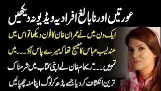 Imran Khan Exposed By Reham Khan Book PTI Latest News Imran Khan Latest News
