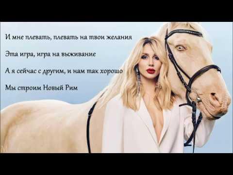 LOBODA - Новый Рим (lyrics)