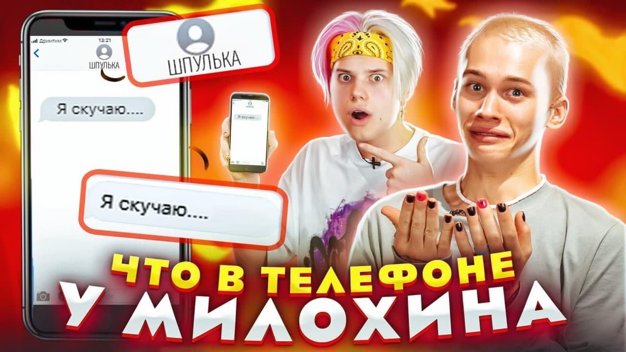 ЧТО В ТЕЛЕФОНЕ у Дани Милохина? #2 Переписка с МОРГЕНШТЕРНОМ
