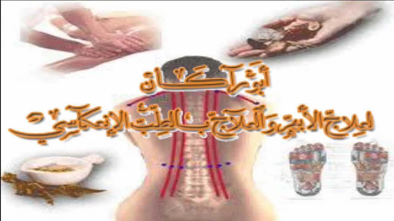مبارك الموسى لعلاج مرض الابهر وهوا الم خلف لوح الكتف معا ...