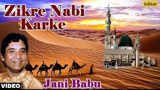 Zikre Nabi Karke - hit qawali by jani babu