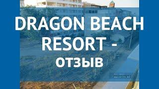 DRAGON BEACH RESORT 3* Таиланд Паттайя отзывы – отель ДРАГОН БИЧ РЕЗОРТ 3* Паттайя отзывы видео