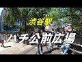渋谷駅 ハチ公前広場 の動画、YouTube動画。