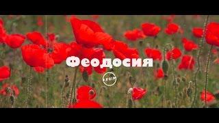 Один день в Феодосии(Лучшие впечатления от Феодосии, популярного курорта Крыма – за один день. Солнце, море, люди и красивейшие..., 2015-09-15T23:48:06.000Z)