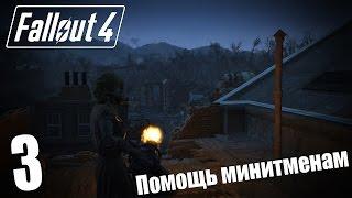 Прохождение Fallout 4 3 Помощь минитменам