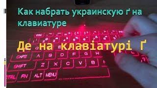 Как набрать украинскую ґ на клавиатуре. Де на клавіатурі ґ