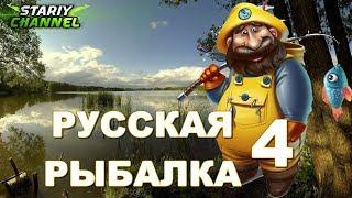Російська Рибалка 4 ⏪ КАРАСИНЫЙ РАЙ ⏩ STARIJ (РР4,RF4) ФАРМ СПІЛКУВАННЯ РОЗІГРАШІ