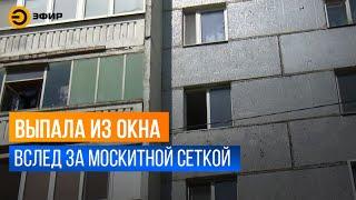 В Казани 4-летняя девочка выпала из окна 5 этажа вслед за москитной сеткой