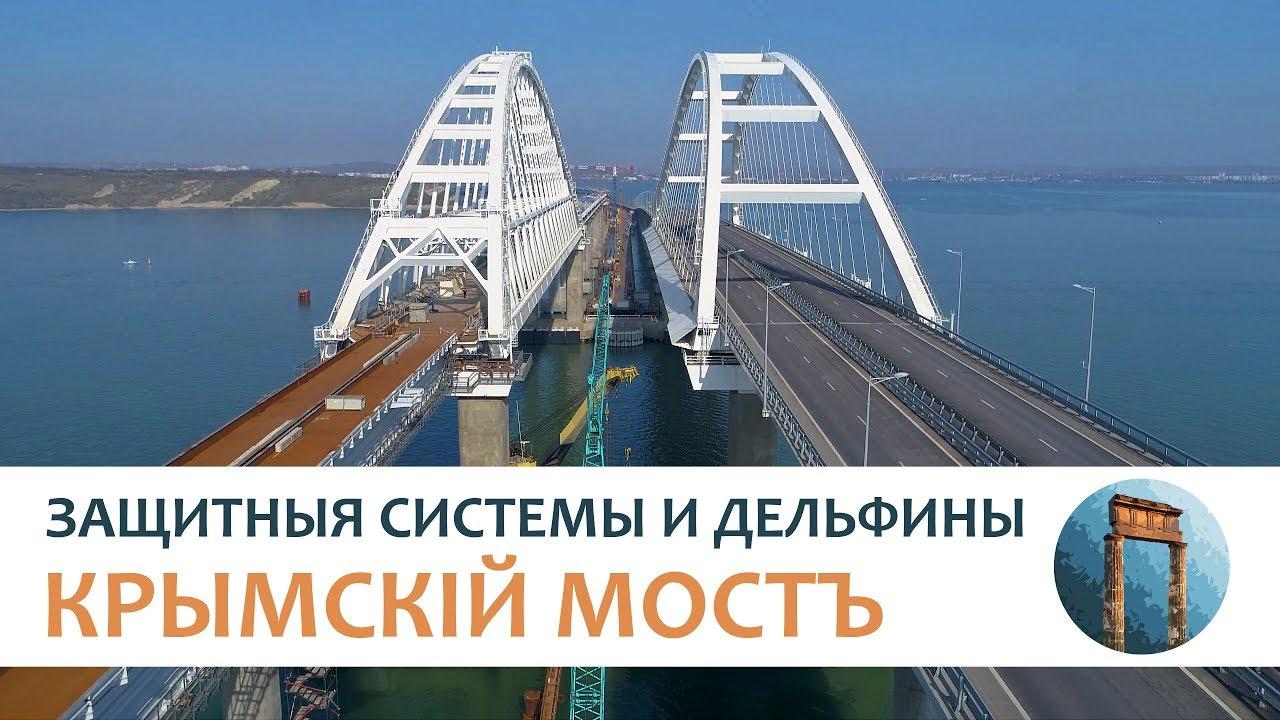 Крымский мост: Защитные системы и дельфины под арками