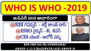 who is who in india 2019 ||current affairs-2019(january updated)||Useful For All Competitive Exams