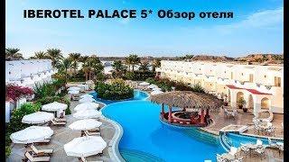 IBEROTEL PALACE 5 Египет Шарм Эль Шейх Обзор отеля