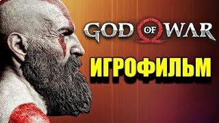 Игрофильм God Of War 4 (2018) / 1080p