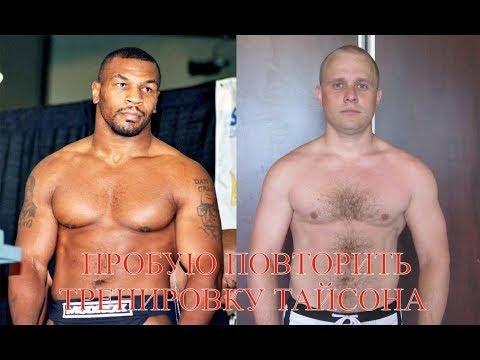 На бокс в 33 года #3: тренировка Майка Тайсона - пробую повторить