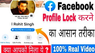 How To Locked Facebook Profile    Lock Facebook Profile    Facebook Lock Profile 2020
