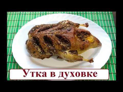 индоутка рецепт в духовке пошагово