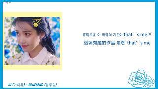 Download lagu [韓繁中字]IU(아이유) - Blueming(블루밍)(Lyrics歌詞/가사)