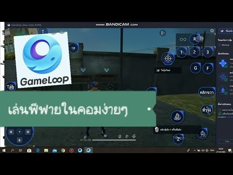 สอนเล่นฟีฟายในคอมใช่โปรแกรมgameloop[Fiuk next gear]