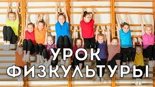 Современные педагогические технологии на уроке физкультуры. Физкультура в школе. ВЕБИНАР.