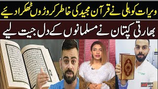 Virat Kohli rejected lot of Dollars to uphold Holy Quran - Khabar Gaam