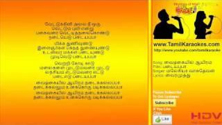 Vetri Kodi gattu - vaizhkaiyil aayiram thadaikkallappa - Padayappa - Tamil Karaoke Songs