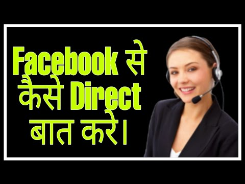 How To Contact Facebook Support Chat Live | How To Contact Facebook Customer Care.